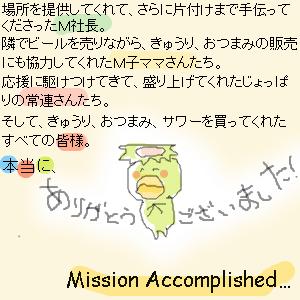 Cocolog_oekaki_2012_08_05_03_41